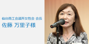 仙台商工会議所女性会 会長 佐藤 万里子様