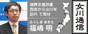 column_onagawa